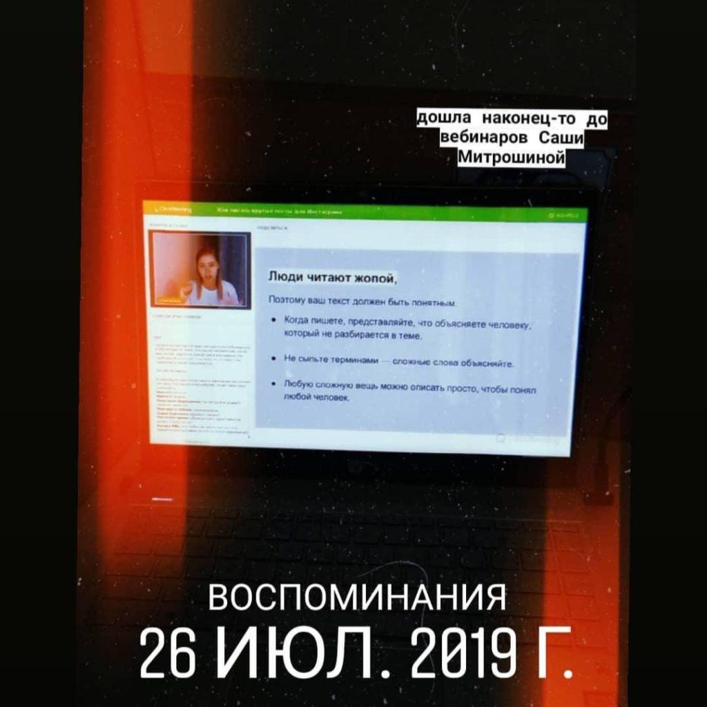 Александра Митрошина
