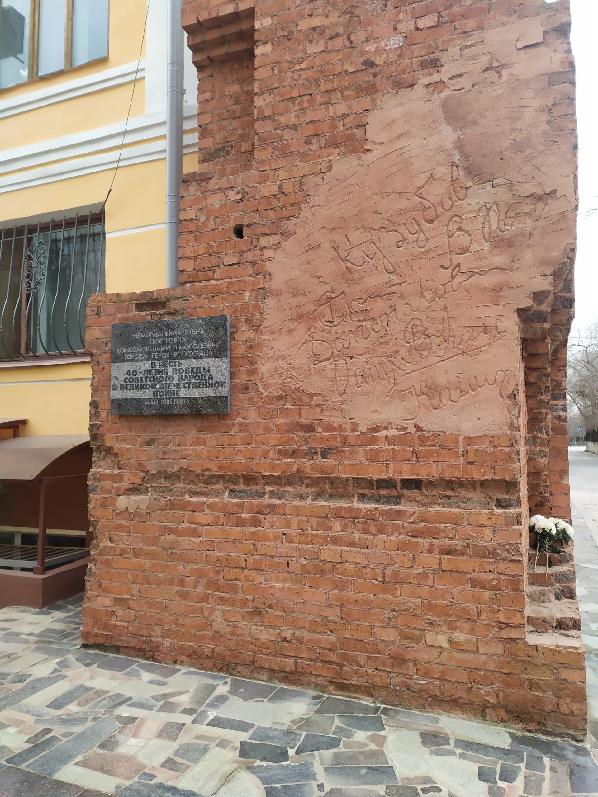 Дом Павлова в Волгограде