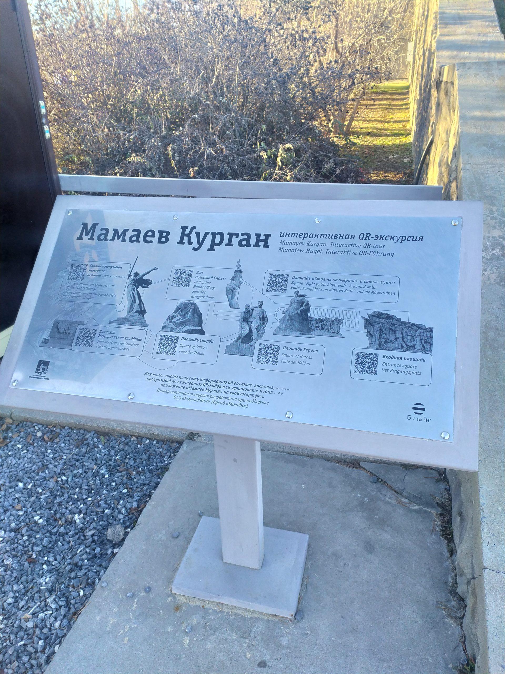 Информация на входе в Мамаев Курган