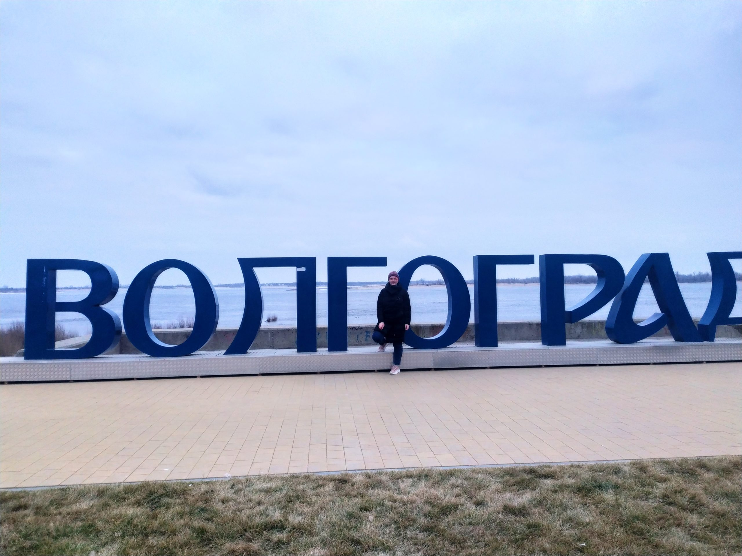 "Надпись ""Волгоград"""